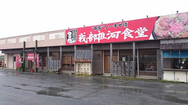 我部祖河食堂 中城店の写真