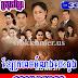 Khsae Krahom Chamnong Besdong 16 Continue