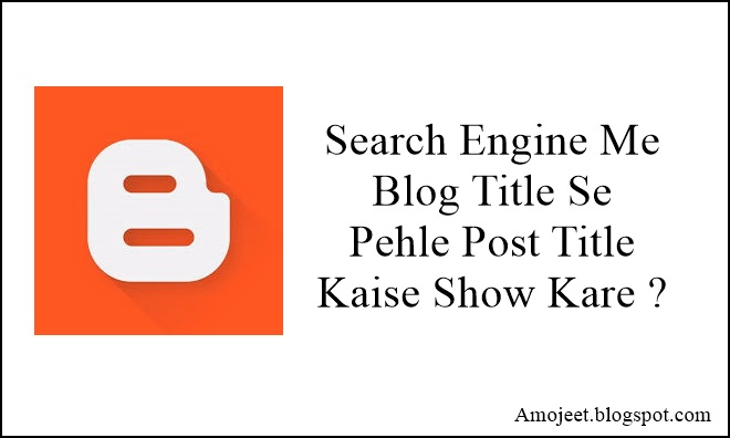Search-Engine-Me-Blog-Post-title-Ko-Blog-Title-Se-Pehle-Show-Kaise-kare