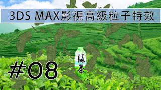 3dsMax PF粒子特效
