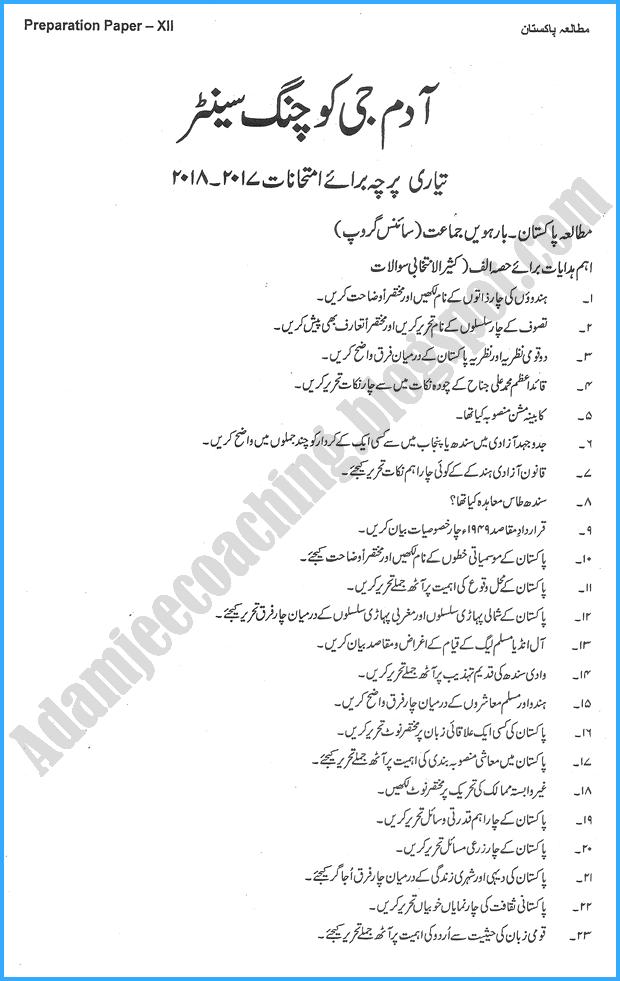 pakistan-studies-12th-adamjee-coaching-guess-paper-2018-science-group