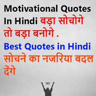 hindi quotes love,  thoughts in hindi and english,  motivational quotes in hindi for students, hindi quotes about life and love, hindi quotes for teachers day, golden thoughts of life in hindi, hindi quotes in english,  thought in hindi one line, motivational quotes in hindi with pictures, personality quotes in hindi, indian quotes in hindi, quotes on hindi language, good thoughts on life in hindi with images, high quality thoughts in hindi, new quotes in hindi 2018, city quotes in hindi, anmol quotes in english, true vachan shayari, suvichar 2013, hindi short captions, good thought in hindi about life, quotes in hindi meaning, india quotes hindi, deep life quotes in hindi, quotes on writers in hindi,