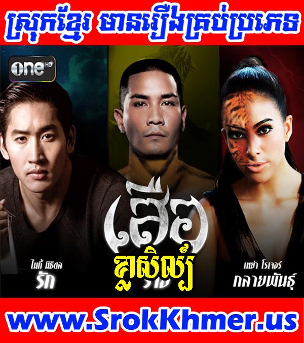 Khmer Movie - Khla Sil - Movie Khmer - Thai Drama