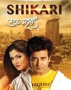Poster of Indo-Bangladesh film Shikari