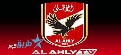 تردد قناة الأهلي الجديد 2018 علي النايل سات