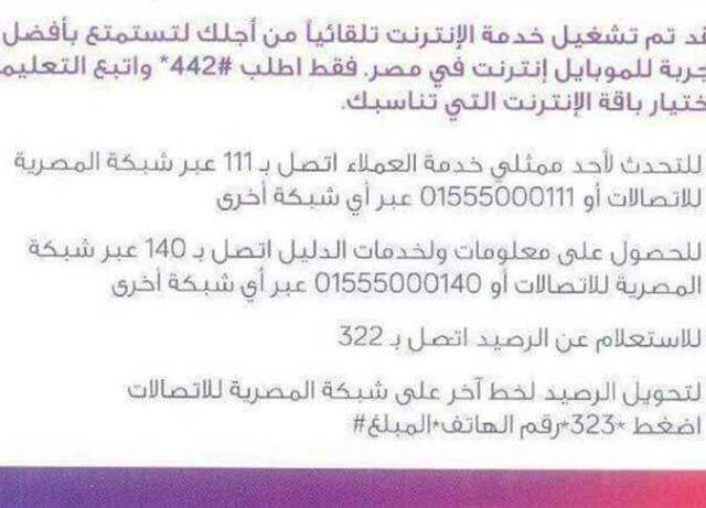 تعرف علي أسعار خدمات شبكة المحمول الرابعة في مصر وكيفية التحويل اليها we