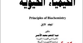 تحميل كتاب الكيمياء المستوى الثالث