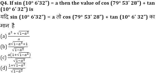 RRB NTPC Mathematics Quiz : 20th September_110.1
