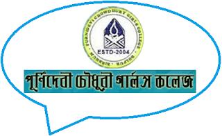 Purni Devi Chaudhuri Girls' College, Bolpur, Birbhum - 731204, West Bengal