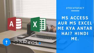 MS Access और MS Excel में अंतर।