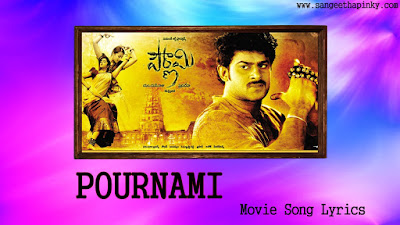 pournami-telugu-movie-songs-lyrics