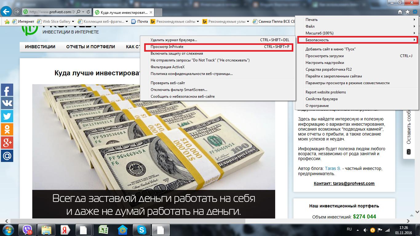 Инкогнито в Internet Explorer