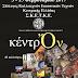Πρόσκληση Έκθεσης «ΚέντρΟν» Παρασκευή 3 Φεβρουαρίου - Πολιτιστικό Κέντρο Δήμου Αθηναίων «Μελίνα»