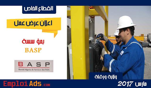 اعلان عرض عمل بمؤسسة BASP ولاية ورقلة مارس 2017