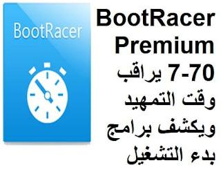 BootRacer Premium 7-70 يراقب وقت التمهيد ويكشف برامج بدء التشغيل البطيء