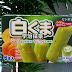 センタン「白くま 宇治抹茶」 168円(税別)