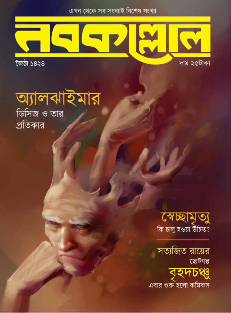bengali magazine Nabakallol cover illustration Alzheimer disease and cure