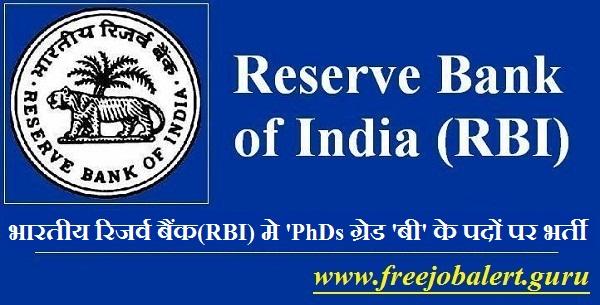 Reserve Bank of India, RBI, Bank, Bank Recruitment, Post Graduation, Grade B, freejobalert, Latest Jobs, rbi logo