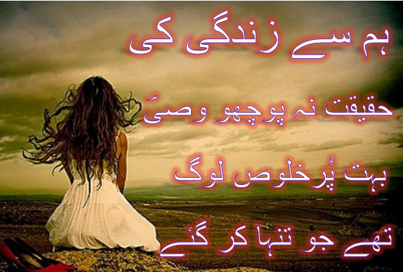 Wasi shah sad poetry mp3 free download