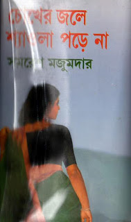 Chokher Jole Shaola Pore Na By Samaresh Majumdar