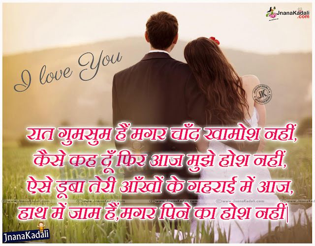 Hindi Nice and New Heart Touching Pyar Shayari, Ishq Shayari in Hindi Language, New Couple Love Quotes and Messages in Hindi, Hindi Whatsapp Love Shayari Free, Great one Line Shayari for Lovers, Hindi Good Evening my Love Pictures and Quotes online, Good Night Love Poems in Hindi Language, Top Hindi Poems and Shayari.