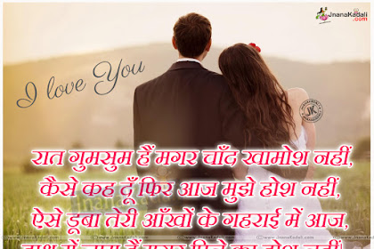 All The Sayings In The Category One Line Love Quotes In Hindi Font
