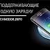 Телефоны поддерживающие беспроводную зарядку