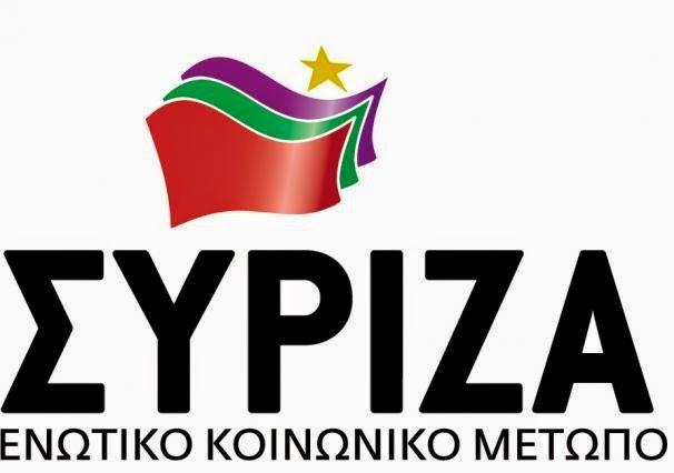 Πολιτικά ολισθήματα Δραγασάκη, Σταθάκη και άλλων της ηγετικής ομάδας του ΣΥΡΙΖΑ