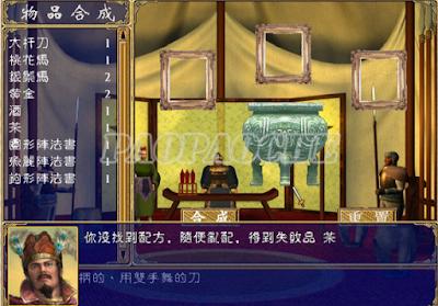 水滸無雙之三國群英傳2,比原版更新奇有意思的MOD!