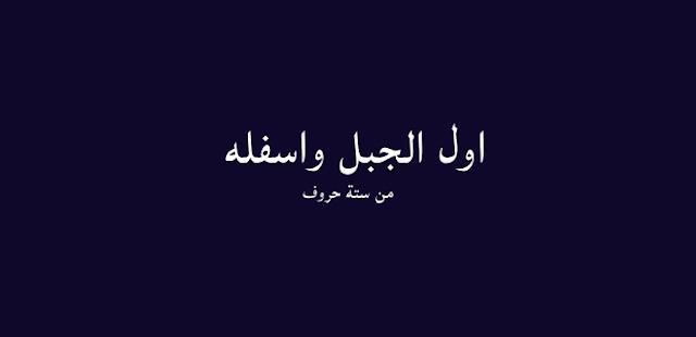 اول الجبل واسفله مكون من 6 حروف حل لغز رقم 505 لعبة فطحل العرب