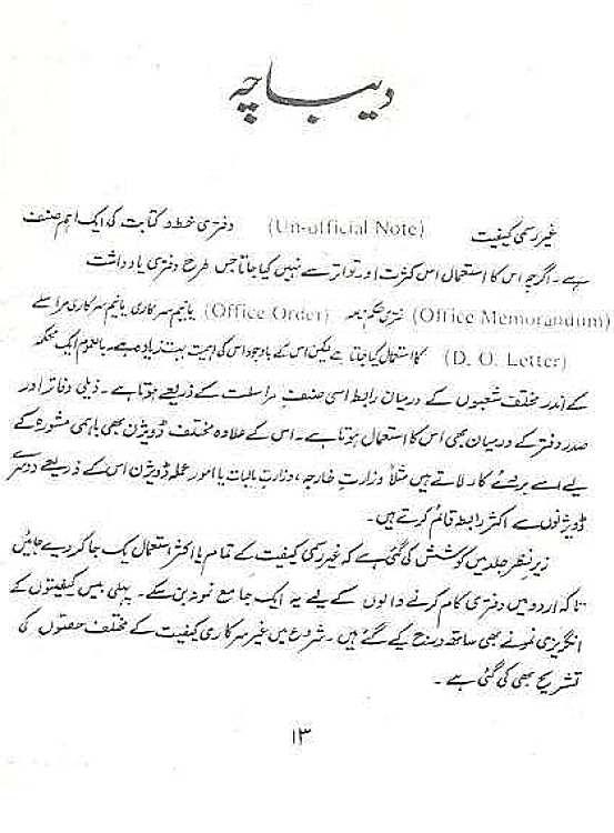 Sarkari Khat o Kitabat Ghair Rasmi Kaifiyaat Vol 05