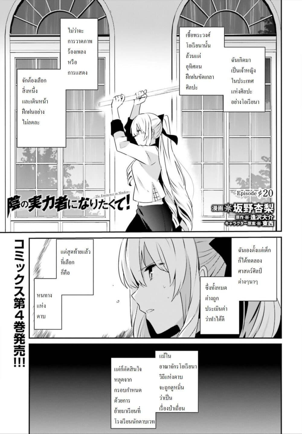 อ่านการ์ตูน Kage no Jitsuryokusha ni Naritakute! ตอนที่ 20 หน้าที่ 1