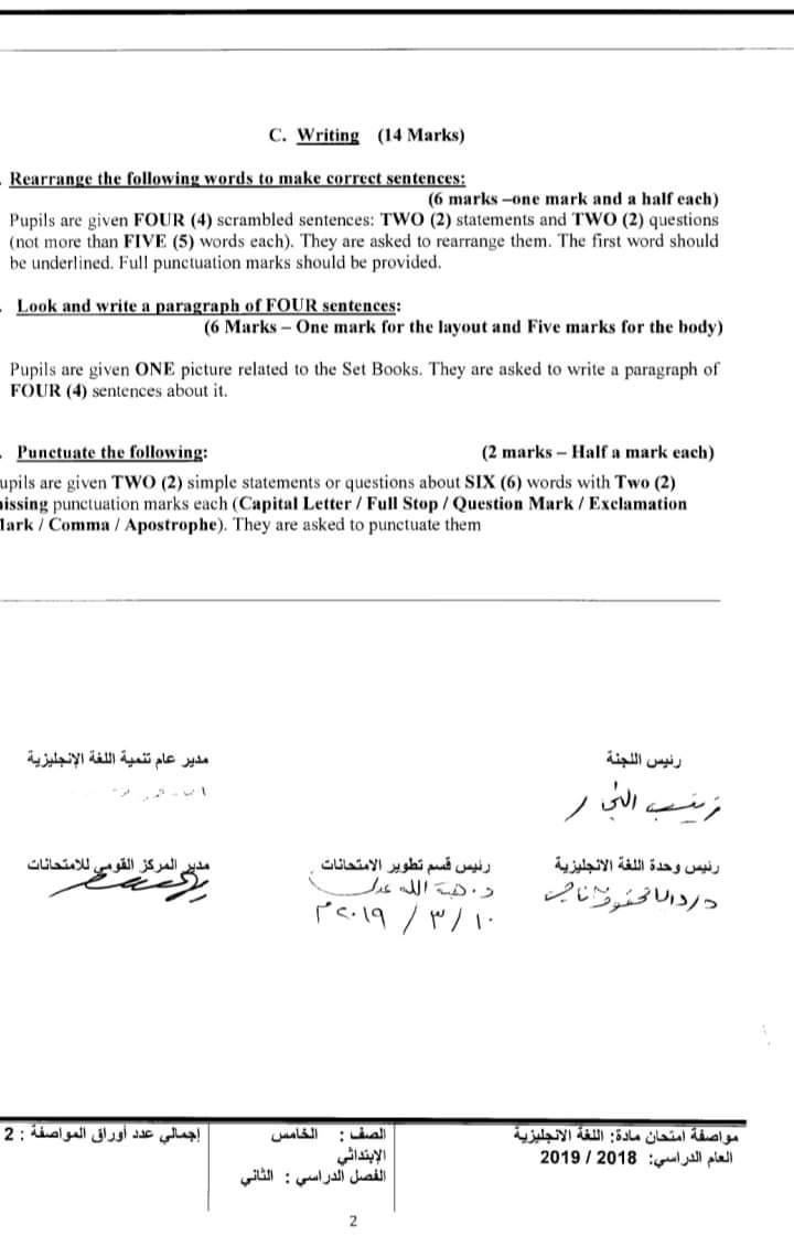 مواصفات الورقة الامتحانية لجميع المواد (ابتدائى - اعدادى - ثانوى) ترم ثانى 2019  FB_IMG_1554502731471