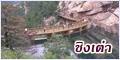 เที่ยวชิงเต่า (ชิงต่าว) เมืองริมชายหาดมณฑลซานตง