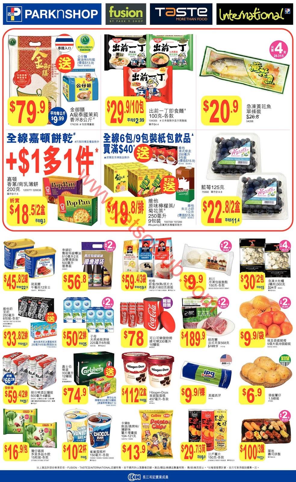 百佳/惠康超級市場最新優惠(28/5) ( Jetso Club 著數俱樂部 )