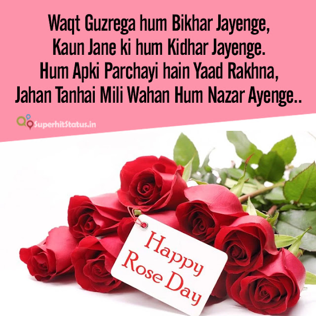Rose Day SMS in Hindi with images Pics