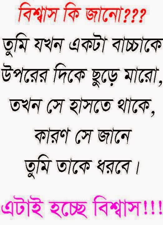 Bangla Quotes Bangla বাংলা Quotes Pinterest Qoutes - collection letter example