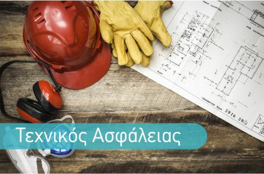 Το Επιμελητήριο Αργολίδας υλοποιεί σεμινάρια επιμόρφωσης τεχνικών ασφαλείας
