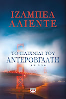 http://www.culture21century.gr/2017/05/to-paixnidi-toy-anterovgalth-ths-isabel-allende-book-review.html