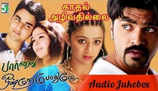 Paarvai Ondre Podhume & Kadhal Azhivathilai Super Hit Best Jukebox
