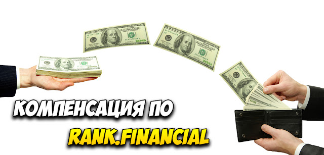 Компенсация по rank.financial