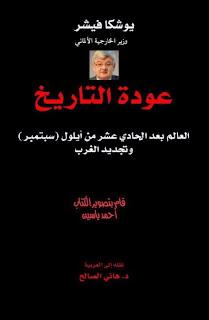 كتب سياسية : عودة التاريخ PDF العالم بعد الحادي عشر من أيلول وتجديد الغرب