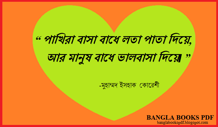 21 special bangla love quotes which blow your mind