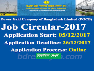 Power Grid Company of Bangladesh Limited (PGCB) Job Circular 2017