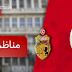بلاغ فتح مناظرة لانتداب ملازمين أول بسلك الحرس الوطني لسنة 2016 -شبان وفتيات