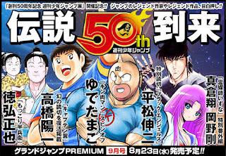 """""""Akuten Wars"""" el próximo manga corto realizado por Yoshihiro Togashi y Hachi Mizuno"""