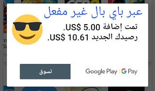 شراء بطاقات جوجل بلاي عبر باي بال غير مفعل ومفعل موثوق 2019