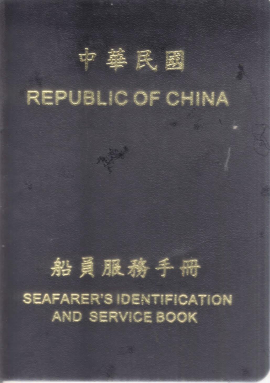 OCEAN: 中華民國新版海員手冊 (seafarer's identification and service book)