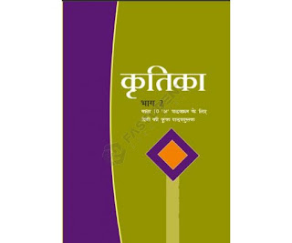 Class 10 Hindi Kritika Book