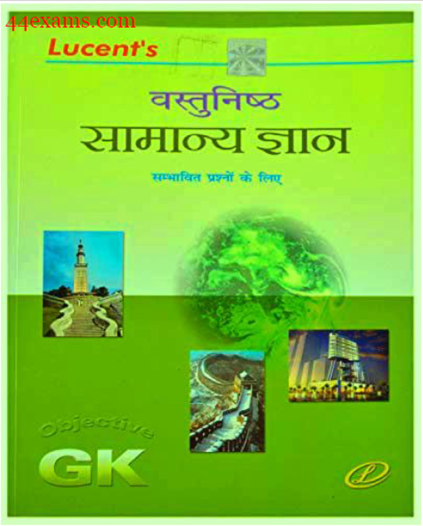 Lucnet Indian Polity Objective Questions : For All Competitive Exam Hindi PDF Book
